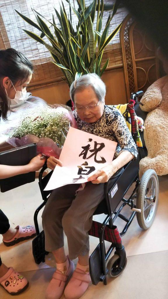 【西4】99歳のお誕生日🍰