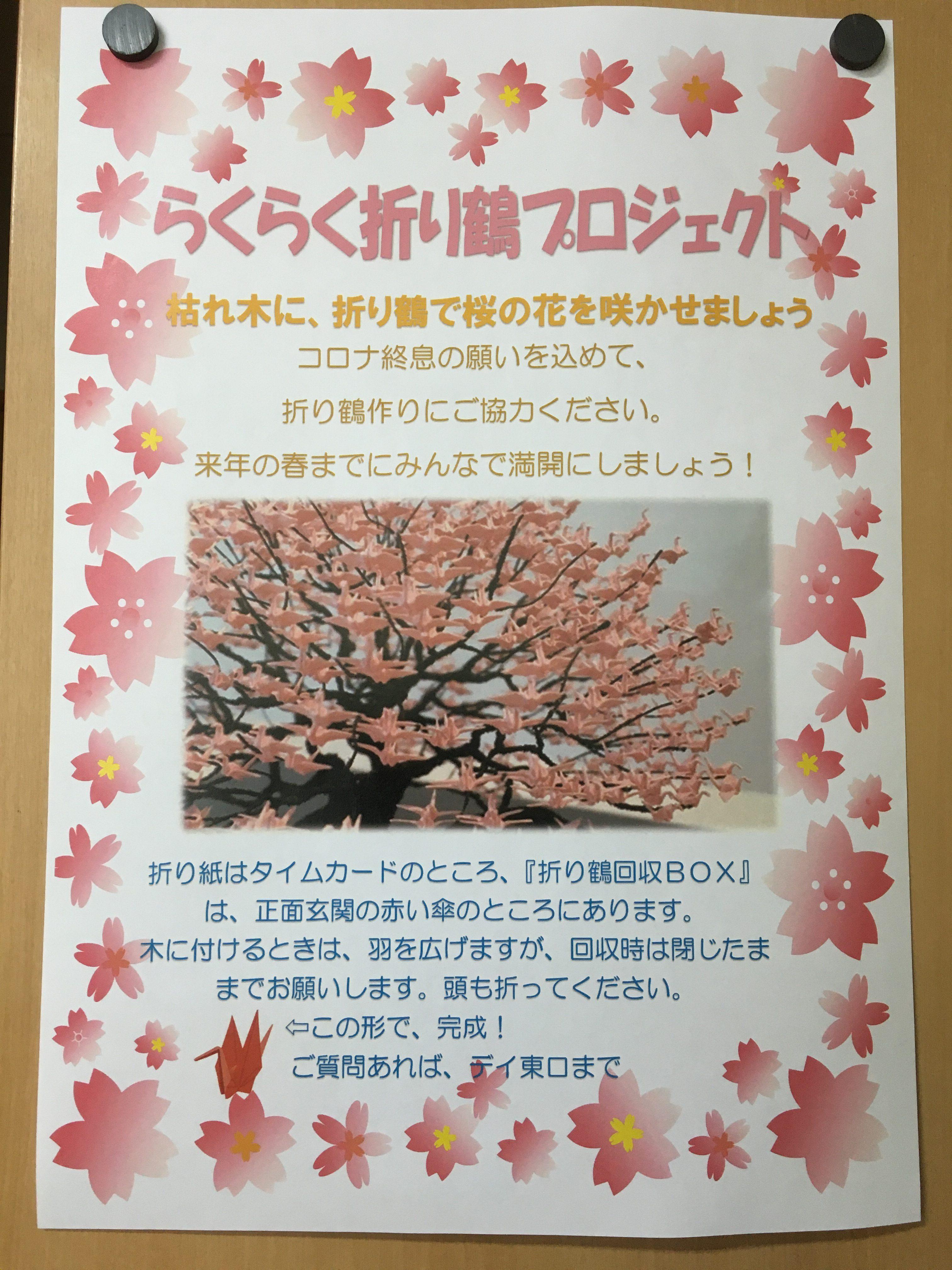 「らくらく折り鶴プロジェクト」開始!