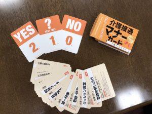 介護接遇マナー研修!!